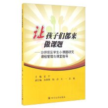 Read Online Let the children have to do problem: Shapingba District of small student research and classroom instruction course management(Chinese Edition) pdf epub