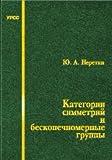 img - for Categories of symmetries and infinite groups - 2 nd ed. / Kategorii simmetriy i beskonechnomernye gruppy - 2-e izd. book / textbook / text book