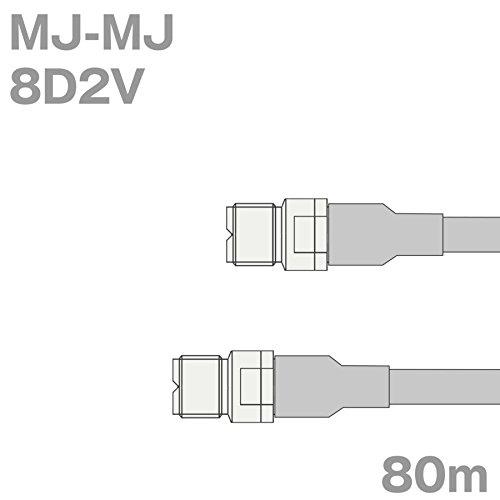 大流行中! 同軸ケーブル 8D2V 80m MJ-MJ 80m (インピーダンス:50Ω) 8D-2V 加工製作品 TV B071VBBFZQ 同軸ケーブル B071VBBFZQ, バランスチェアのサカモトハウス:113c3309 --- a0267596.xsph.ru