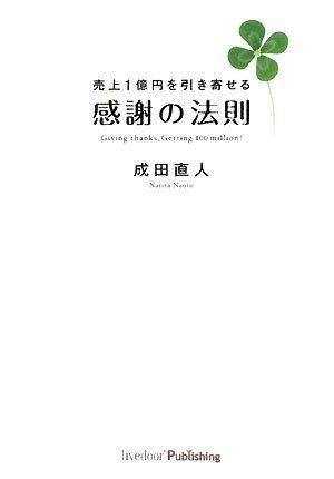 売上1億円を引き寄せる感謝の法則