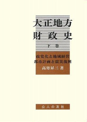 大正地方財政史〈下巻〉政党化と地域経営・都市計画と震災復興