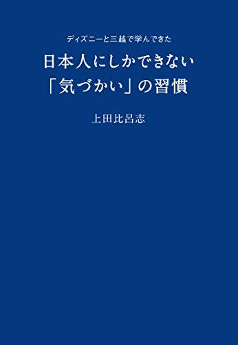 ディズニーと三越で学んできた日本人にしかできない「気づかい」の習慣
