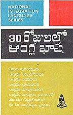 Learn English in 30 Days through Telugu (Learn English In 30 Days Through Telugu)