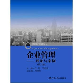Download Enterprise Management: Theory and Case (Second Edition) (common management textbook series)(Chinese Edition) pdf epub