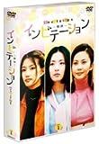 インビテーション DVD-BOX 1