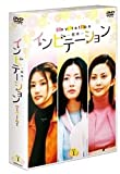 [DVD]インビテーション DVD-BOX 1