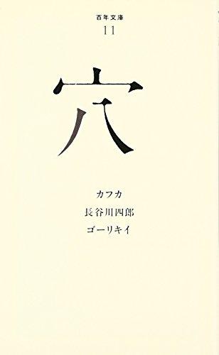 (011)穴 (百年文庫)