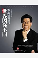 Making a World of Difference: The Kai-Fu Lee Story(in Chinese) Paperback