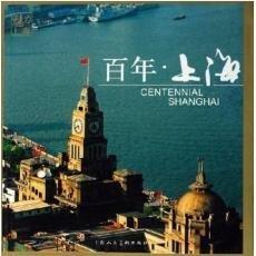 Centennial Shanghai (Charming Shanghai)