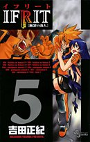 5 Ifrit - flame people of conviction (Shonen Sunday Comics) (2008) ISBN: 4091212980 [Japanese Import]