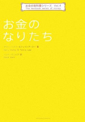 Download Okane no naritachi PDF