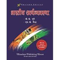 BHARTIYA ARTHVAVSTHA (INDIAN ECONOMY HINDI)
