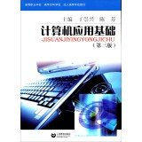 Download Computer Application (third edition) Adult College Books(Chinese Edition) pdf
