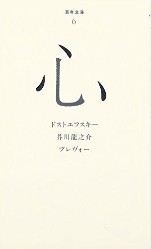 (006)心 (百年文庫)