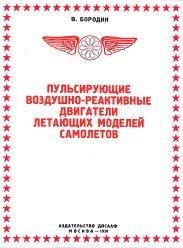 Russian Pulsejet Engines and Pulsejet-Powered Model Airplanes: 1948 - 1958 (Pul'siruyushchie Vozdushno - Reaktivye Dvigateli Letayushchikh Modelei Samoletov)