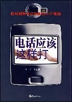 How to make telephone sales (Chinese Edition)