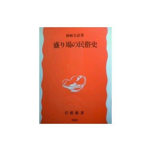 盛り場の民俗史 (岩波新書)