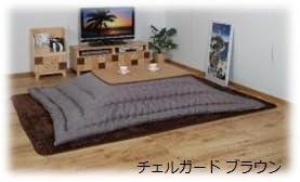 大川リビング『日本製コタツ布団 長方形用 チェルガード・ブラウン』