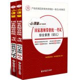 Cloud classroom teacher qualification exam clearance National Collection kindergarten and teaching knowledge and ability the overall quality (Set 2)(Chinese Edition) pdf epub