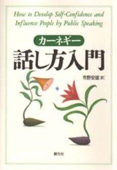 カーネギー話し方入門 (HD双書 (26))