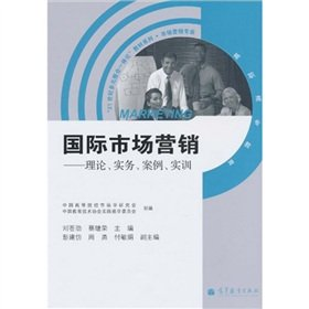 21 century. the integration of multiple integration textbook series (Marketing) * International Marketing: Theory. practice. case studies. practical training(Chinese Edition)