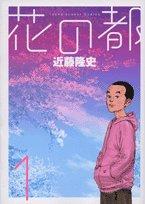 花の都 1 (ヤングサンデーコミックス)