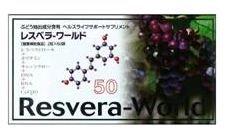 〔JOVY〕レスベラワールド 60包 B005X5RZZU