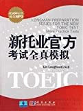 New TOEIC All real exam simulation (with CD 1)
