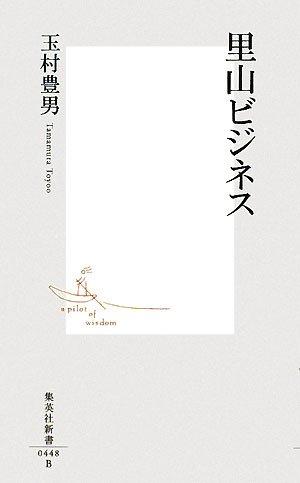 里山ビジネス(集英社新書)