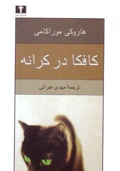 Read Online Kafka on the shore pdf epub