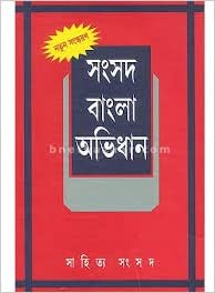 Bangla Computer Book -microsoft Office 2007