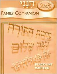 Hineni: The new Hebrew through prayer 2 & 3, family companion : black-line masters