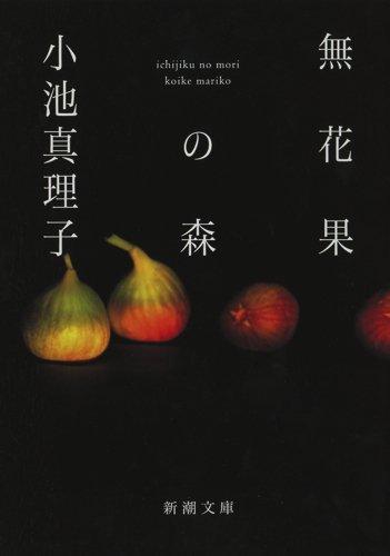 無花果の森 (新潮文庫)