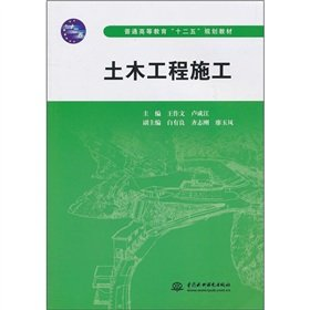 Download Civil Engineering Construction [Paperback](Chinese Edition) pdf epub