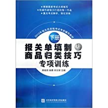 2012 exam prep materials: declarations filled with goods classified skills specific training (Vol.2)(Chinese Edition)