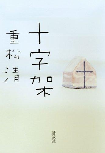 十字架 (100周年書き下ろし)