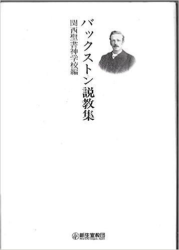 Amazon.co.jp: バックストン説教集: 日本伝道隊関西聖書神学校: 本