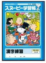 (まとめ) アピカ スヌーピー学習帳 漢字練習 104字【×50セット】