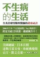 The Enzyme Factor (Happy Body) (Chinese Edition)