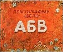 Plastilinovaya azbuka ABV. Chitaem i lepim