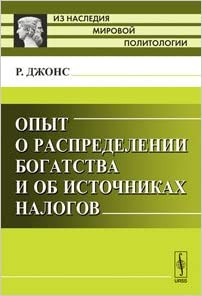 Book Jones R. An Essay on the distribution of wealth and sources of tax / Dzhons R. Opyt o raspredelenii bogatstva i ob istochnikakh nalogov
