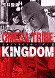 OMEGA TRIBE KINGDOM 8 (ビッグコミックス)