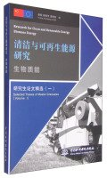 Download Clean and renewable energy research: Biomass (a selection of graduate thesis)(Chinese Edition) ebook