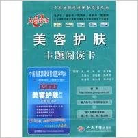 Skin care topics read card(Chinese Edition)