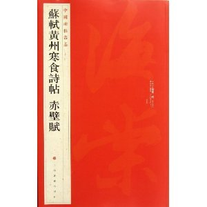 Download Cold Food Day Poem by Su Shi in Huangzhou - Red Cliff - Classic Chinese Calligraphy - 71 (Chinese Edition) pdf epub