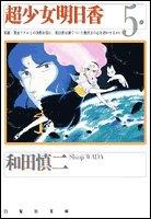 超少女明日香 (第5巻) (白泉社文庫)