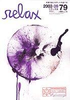 relax リラックス 2003年 09月号 79 大阪の話とろけっとの話です。