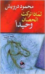 Saud Qiwa al-Tharwah: 9789953279466: Amazon com: Books