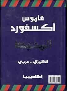 dictionary english to arabic oxford