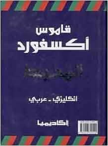Oxford english to arabic dictionary pdf